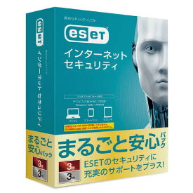 ESET インターネット セキュリティ まるごと安心パック 3台 3年 ESETISマルゴトアンシン3ダイ3YHDL [ESETISマルゴトアンシン3ダイ3YHDL]