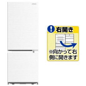 日立 【右開き】154L 2ドアノンフロン冷蔵庫 アイボリーホワイト RL-154JA W [RL154JAW]【RNH】
