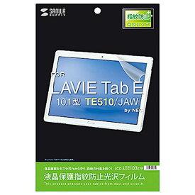 サンワサプライ NEC LAVIE Tab E 10.1型 TE510/JAW用液晶保護指紋防止光沢フィルム LCD-LTE103KFP [LCDLTE103KFP]