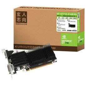 玄人志向 GEFORCE GT710搭載PCI-Express グラフィックボード(ファンレス) GF-GT710-E1GB/HS [GFGT710E1GBHS]