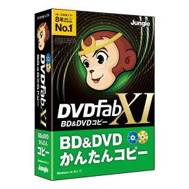 ジャングル DVDFab XI BD&DVD コピー DVDFAB11BDDVDコピ-WC [DVDFAB11BDDVDコピ-WC]