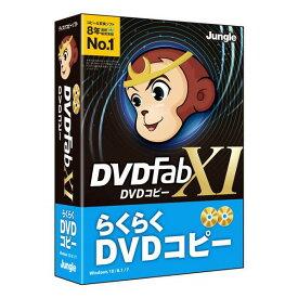 ジャングル DVDFab XI DVD コピー DVDFAB11DVDコピ-WC [DVDFAB11DVDコピ-WC]【FOFP】