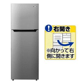 ハイセンス 【右開き】227L 2ドアノンフロン冷蔵庫 シルバー HRB2302 [HRB2302]【RNH】