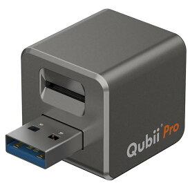 Maktar バックアップソリューション Qubii Pro スペースグレイ MAK-OT-000006 [MAKOT000006]
