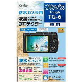 ケンコー デジカメ用液晶プロテクター/防水カメラ用 オリンパス Tough TG-6用 KLPOTG6 [KLPOTG6]