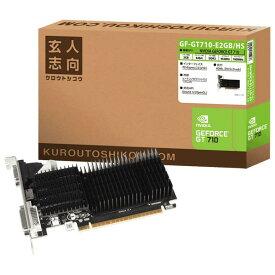 玄人志向 NVIDIA GEFORCE GT710搭載 PCI-Express グラフィックボード(ファンレス) GF-GT710-E2GB/HS [GFGT710E2GBHS]