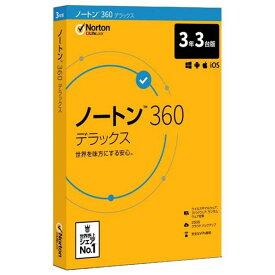 シマンテック ノートン 360 デラックス 3年3台版 ノ-トン360デラツクス3Y3DHDL [ノ-トン360デラツクス3Y3DHDL]【FBMP】