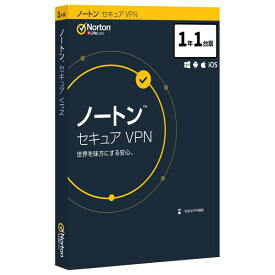 シマンテック ノートン セキュア VPN 1年1台版 ノ-トンセキユアVPN1Y1DHDL [ノ-トンセキユアVPN1Y1DHDL]