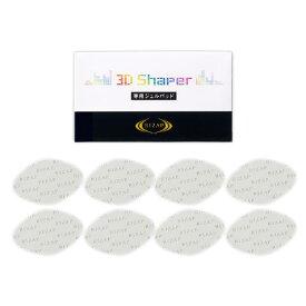 ライザップ 3D Shaper 交換用ジェルパッド(8枚入) 3DCORE-GP [3DCOREGP]