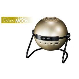 セガトイズ HOMESTAR Classic Satellite MOON(ホームスタークラシック サテライトムーン) HOMESTARクラシツクサテライトム-ン [HOMESTARクラシツクサテライトム-ン]
