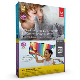 Adobe systems Photoshop Elements & Premiere Elements 2020 日本語版 MLP S&T版 WEBPHOTOSHOPELPEL20JPSTHD [WEBPHOTOSHOPELPEL20JPSTHD]【SPSP】