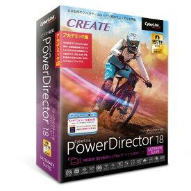 サイバーリンク PowerDirector 18 Ultimate Suite アカデミック POWERDIRECTOR18ULTIACWD [POWERDIRECTOR18ULTIACWD]