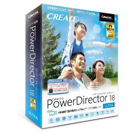 サイバーリンク PowerDirector 18 Ultra 通常 POWERDIRECTOR18ULTRAツウWD [POWERDIRECTOR18ULTRAツウWD]