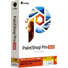 ソースネクスト PaintShop Pro 2020 半額キャンペーン版 WEBPAINTSHOPPR20ハンガクCPWC [WEBPAINTSHOPPR20ハンガクCPWC]【MGWP】