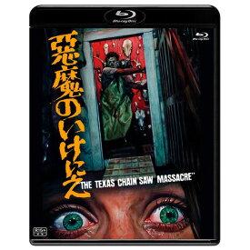 松竹 悪魔のいけにえ 公開40周年記念版(価格改定) 【Blu-ray】 SHBR-1345 [SHBR1345]