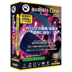 ライフボート Audials One 2020 AUDIALSONE2020WC [AUDIALSONE2020WC]