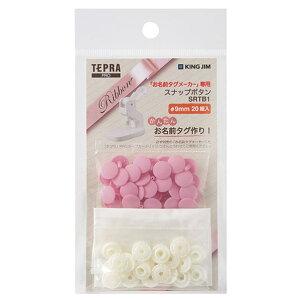 キングジム スナップボタン(φ9mm) ピンク SRTB1ヒン [SRTB1ヒン]【MMPT】