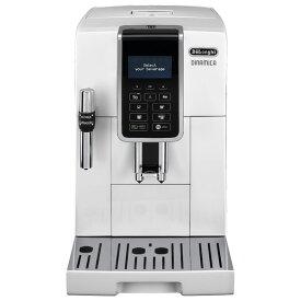 デロンギ コンパクト全自動コーヒーマシン ディナミカ ホワイト ECAM35035W [ECAM35035W]【RNH】