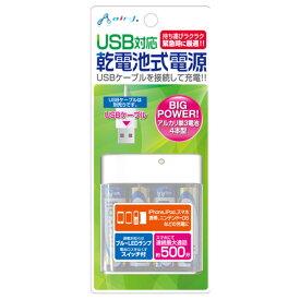 エアージェイ USB対応 乾電池式充電器 ホワイト BJ-USB WH [BJUSBWH]