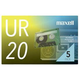 マクセル 録音用カセットテープ 20分 5巻 URシリーズ UR-20N 5P [UR20N5P]