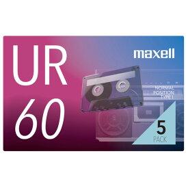 マクセル 録音用カセットテープ 60分 5巻 URシリーズ UR-60N 5P [UR60N5P]