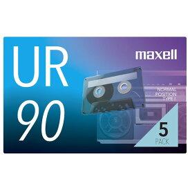 マクセル 録音用カセットテープ 90分 5巻 URシリーズ UR-90N 5P [UR90N5P]