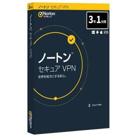 ノートンライフロック ノートン セキュア VPN 3年1台版 ノ-トンセキユアVPN3Y1DHDL [ノ-トンセキユアVPN3Y1DHDL]