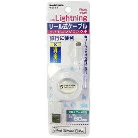 カシムラ 旅行用USB充電&同期ケーブル リール 80cm ホワイト WM-13 [WM13]