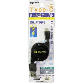 カシムラ 旅行用USB充電&同期ケーブル リール 80cm リバーシブルA-C ブラック WM-14 [WM14]