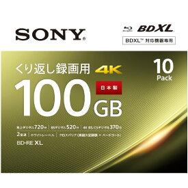 SONY 録画用100GB 3層 2倍速 BD-RE XL書換え型 ブルーレイディスク 10枚入り 10BNE3VEPS2 [10BNE3VEPS2]