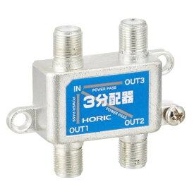 ホーリック アンテナ3分配器 HAT-3SP326 [HAT3SP326]
