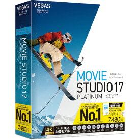 ソースネクスト VEGAS Movie Studio 17 Platinum WEBMOVIESTUDIO17PLAWD [WEBMOVIESTUDIO17PLAWD]