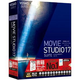 ソースネクスト VEGAS Movie Studio 17 Suite ガイドブック付き MOVIESTUDIO17SUIガイドツキWD [MOVIESTUDIO17SUIガイドツキWD]