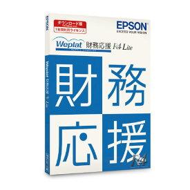 エプソン販売 Weplat財務応援R4 Lite ダウンロード版 ザイムオウエンR4LITEダウンロ-ドバン [ザイムオウエンR4LITEダウンロ-ドバン]