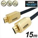 ホ−リック HDMIケーブル ハイグレードモデル 15m ゴールド HG-HDMI150-080GD [HGHDMI150080GD]【BFPT】