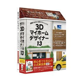 メガソフト 3Dマイホームデザイナー13 オフィシャルガイドブック付 3Dマイホ-ム13ガイドツキWD [3Dマイホ-ム13ガイドツキWD]