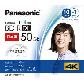 パナソニック 録画用50GB 2層 1-4倍速対応 BD-R追記型 ブルーレイディスク 10+1枚パック LM-BR50LW11H [LMBR50LW11H]
