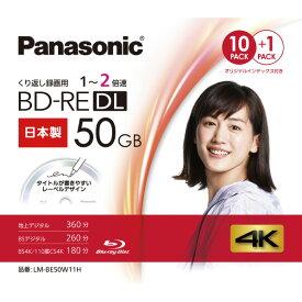パナソニック 録画用50GB 2層 1-2倍速対応 BD-RE書換型 ブルーレイディスク 10+1枚パック LM-BE50W11H [LMBE50W11H]