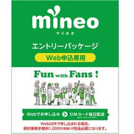 オプテージ エントリーパッケージ Web申し込み専用SIMカード 後日配送 mineo KM108/E [KM108]【IMPP】