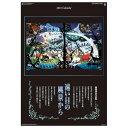 トライエックス カレンダー 2021年版 藤城清治作品集 遠い日の風景から 2021CL464フジシロセイジサクヒンシユウ [2021…