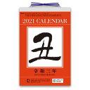 トライエックス カレンダー 2021年版 6号日めくりカレンダー 2021CL662ロクゴウヒメクリカレンダ- [2021CL662ロクゴウ…