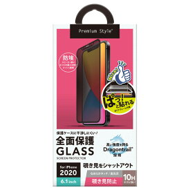 PGA iPhone 12/12 Pro用液晶全面保護ガラス Dragontrail 覗き見防止 PG-20GGL05FMB [PG20GGL05FMB]【JNMP】