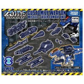 タカラトミー ZOIDS ゾイドワイルド ZW49 改造武器ミサイル+レーザーコンバットユニット ZW49カイゾウブキミサイルレ-ザ- [ZW49カイゾウブキミサイルレ-ザ-]【WPP】