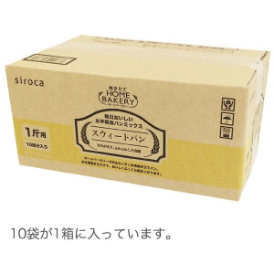 シロカ 毎日おいしいお手軽食パンミックス スウィートパン(260g×10入) SHB-MIX1290 [SHBMIX1290]