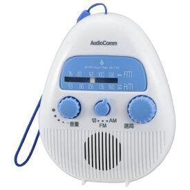 オーム電機 AM/FMシャワーラジオ AudioComm RAD-S778Z [RADS778Z]【JNMP】