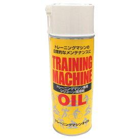 ジョンソンヘルステックジャパン トレーニングマシンオイル 420ml HORIZON OIL-900 [OIL900]【JNMP】