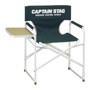 キャプテンスタッグ CS サイドテーブル付アルミディレクターチェア グリーン M3870アルミデイレクタ-チエアGR [M3870アルミデイレクタ-チエアGR]