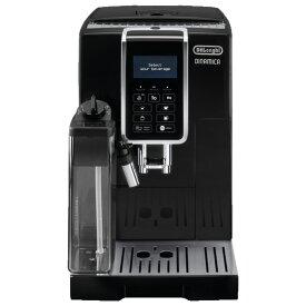 デロンギ 全自動コーヒーマシン ディナミカ ブラック ECAM35055B [ECAM35055B]【RNH】【MMPT】