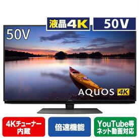シャープ 50V型4Kチューナー内蔵液晶テレビ AQUOS 4TC50CN1 [4TC50CN1]【RNH】【JNMP】