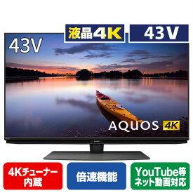シャープ 43V型4Kチューナー内蔵液晶テレビ AQUOS 4TC43CN1 [4TC43CN1]【RNH】【JNMP】